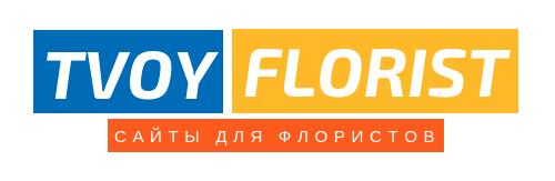 Сервис для флористов Tvoy Florist